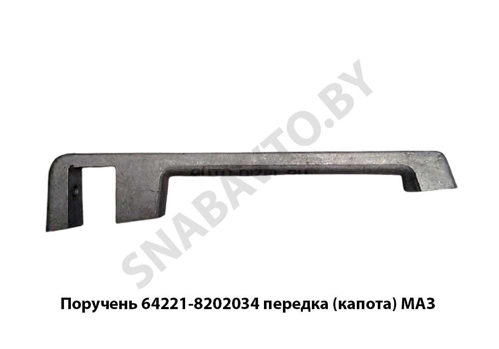 Поручень 64221-8202034 передка (капота) МАЗ